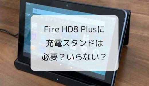 【レビュー】新型Fire HD8 Plus(2020)に充電スタンドは必要?いらない?純正&おススメを紹介