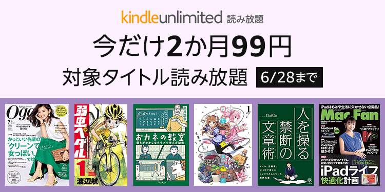 【6/28まで】Kindle Unlimited 2ヶ月99円キャンペーン