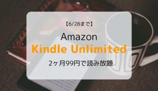 【2020最新】Kindle Unlimitedキャンペーン 2ヶ月199円・再登録299円開催中