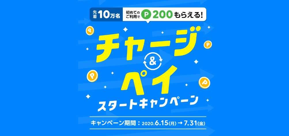 【LINE Pay】チャージ&ペイ スタートキャンペーン(7/31まで)