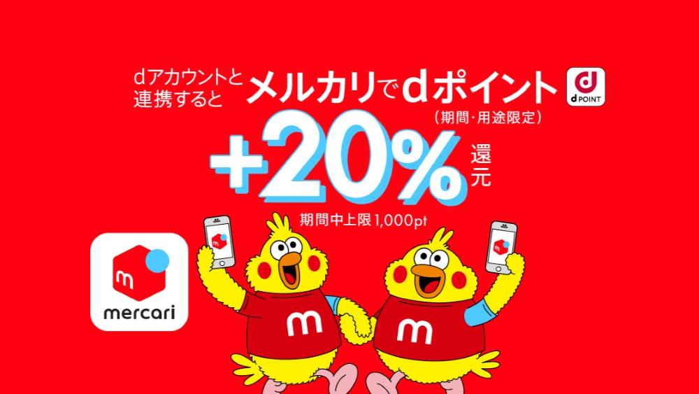 【メルカリ×dポイント】dアカウント連携で+20%還元キャンペーン(7/31まで)