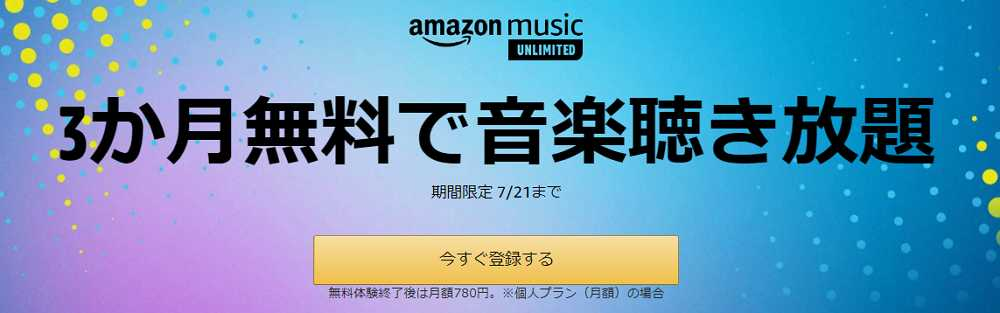 【7/21まで】 Amazon Music Unlimited 3ヶ月無料キャンペーン