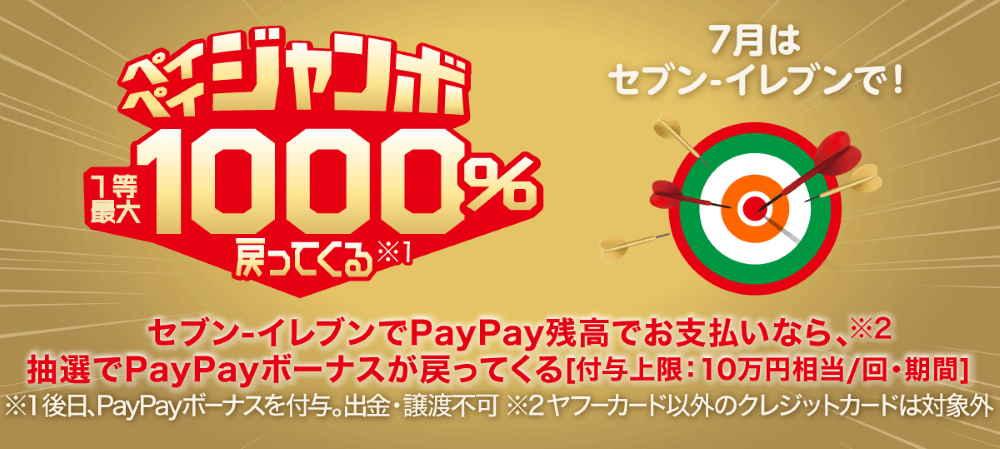 【PayPay】セブンイレブンで最大1,000%還元!ペイペイジャンボ(7/31まで)