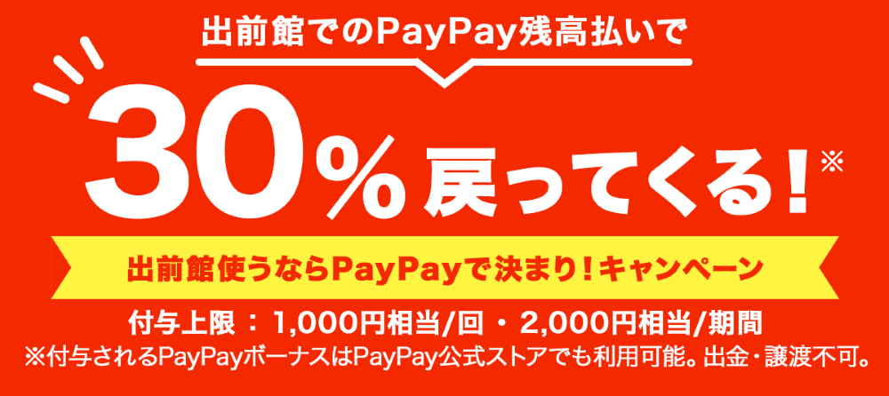 【PayPay】出前館 30%還元キャンペーン