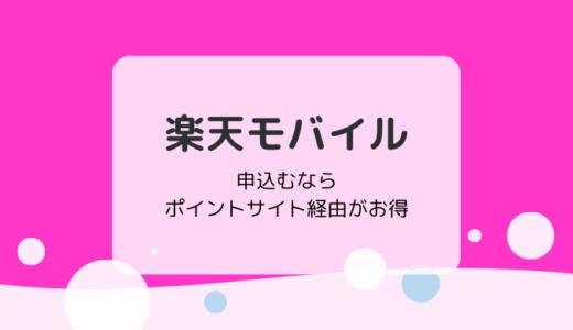 【2020】楽天モバイルの契約がお得な経由ポイントサイト比較・まとめ(Rakuten UN-LIMIT)