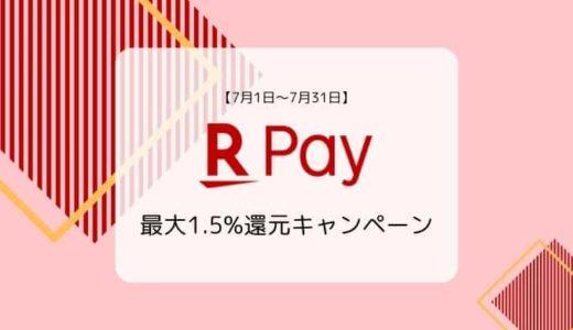 【7月1日~】楽天ペイ いつでも最大1.5%還元キャンペーン