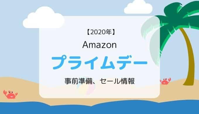 【2020】Amazonプライムデーはいつ? 事前準備、攻略、2019年開催情報まとめ(プライム会員限定)