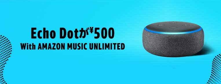 Echo DotとMusic Unlimited1ヶ月分がセットで1,280円(プライム会員限定)