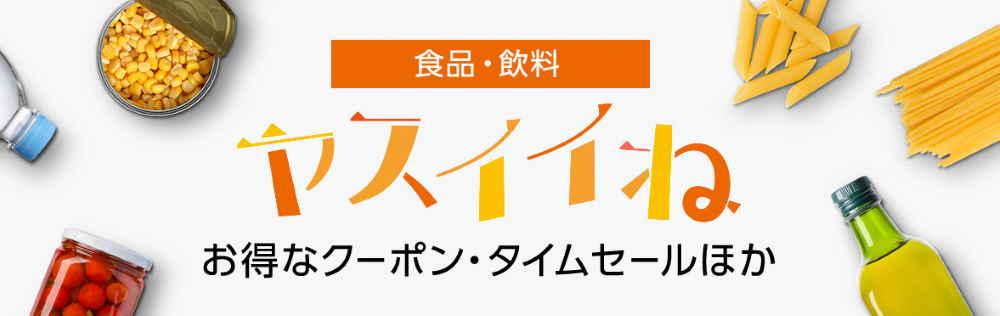 【食品・飲料】ヤスイイね!お得なクーポン・タイムセール特集