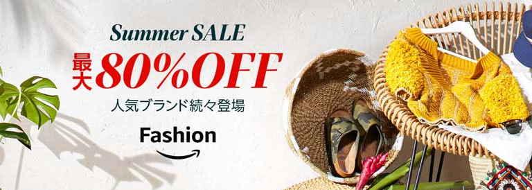 【終了日未定】旬のアイテムがお買い得!ファッション Summer SALE