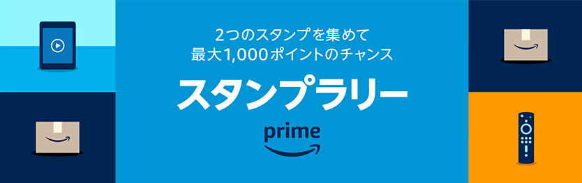 【7/20まで】Amazon Prime スタンプラリー