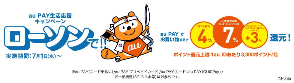 【au PAY】ローソンで毎日4%!生活応援キャンペーン(終了日未定)