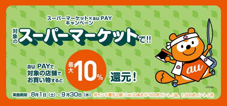 【au PAY】スーパーマーケットで最大10%還元(8/31まで)