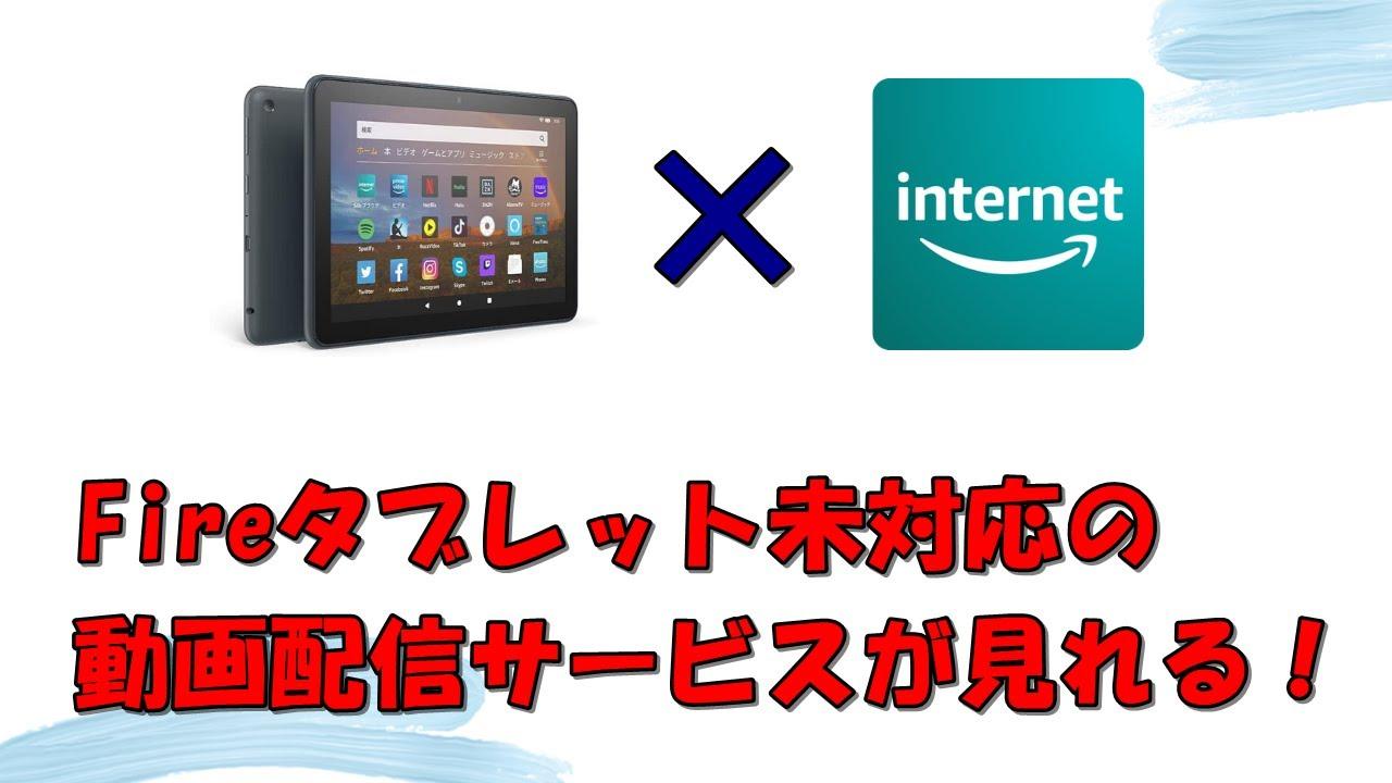 Amazon Fireタブレットで未対応動画配信サービスを見る方法【Silkブラウザ】