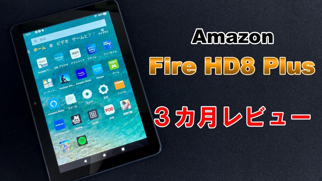 【3ヶ月レビュー】Amazon Fire HD8 Plusは専用・サブ機としてなら最高のタブレット