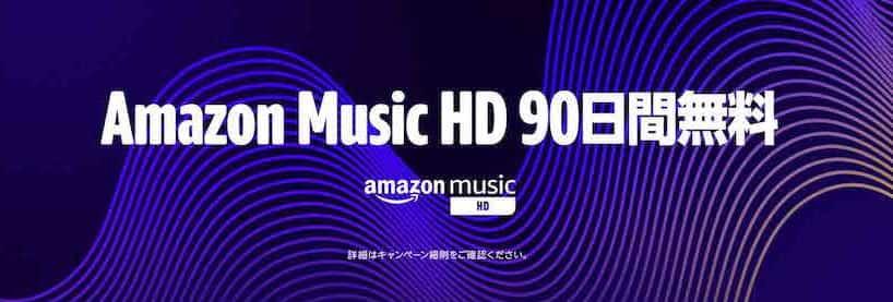 【8/18まで】 Amazon Music HD 90日間無料キャンペーン