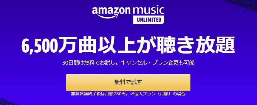 【6,500万曲聴き放題】Music Unlimited 初回30日間無料キャンペーン