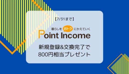 【7/31まで】ポイントインカム 新規登録&交換で800円相当プレゼントキャンペーン