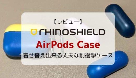 【レビュー/レポ】RHINO SHIELD(ライノシールド) AirPodsProケース/着せ替えできる丈夫な耐衝撃ケース