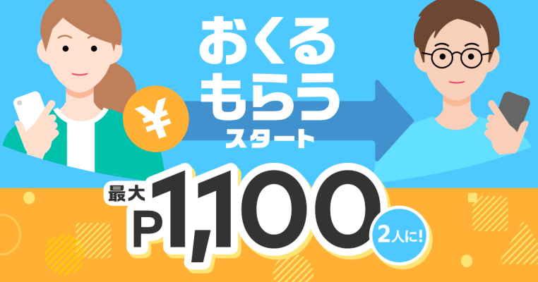 【メルペイ】おくる・もらうスタート記念!最大1,100ポイント2人でもらえるキャンペーン