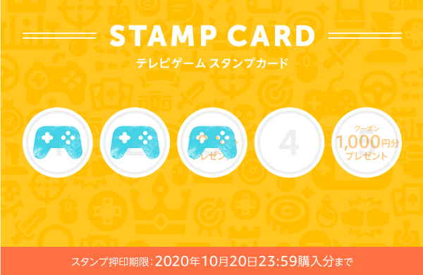 【10/20まで】スタンプカードでゲーム、CD・DVD、PCソフトのクーポンGET