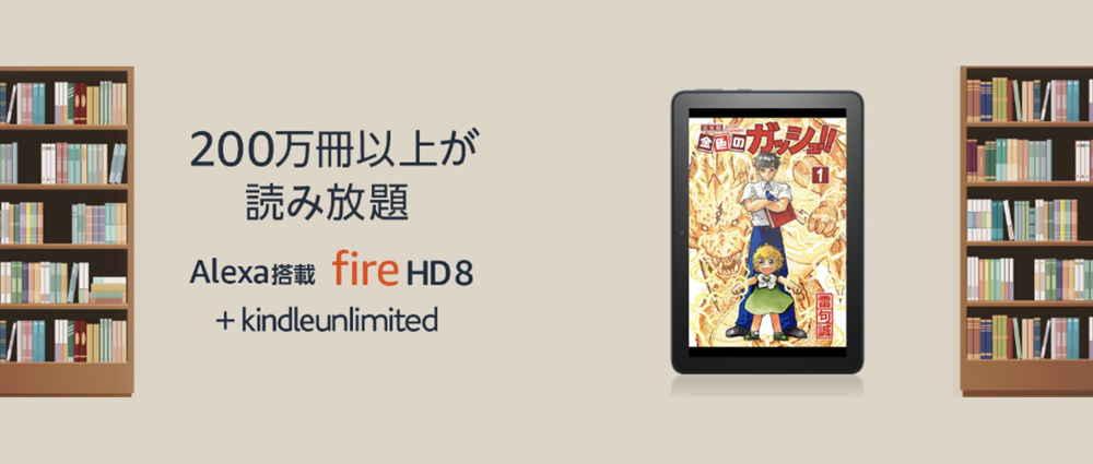 【終了日未定】Fireタブレットとセット購入でKindle Unlimitedが3ヶ月無料