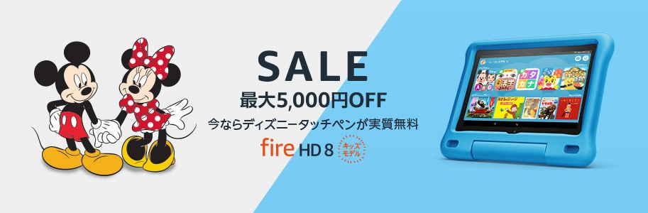 【8/18まで】Fireタブレットキッズモデルが最大5,000円OFF+タッチペン実質無料