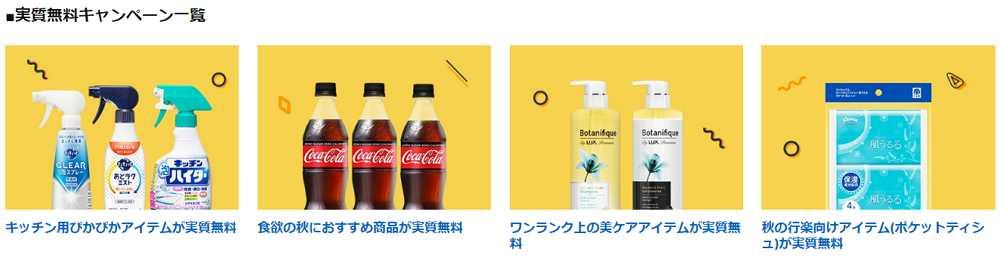【9/30まで】Amazonパントリー 実質無料祭り