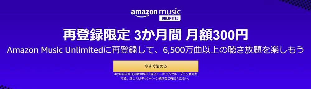 【期間不明】 Music Unlimited 再登録者限定3ヶ月無料キャンペーン
