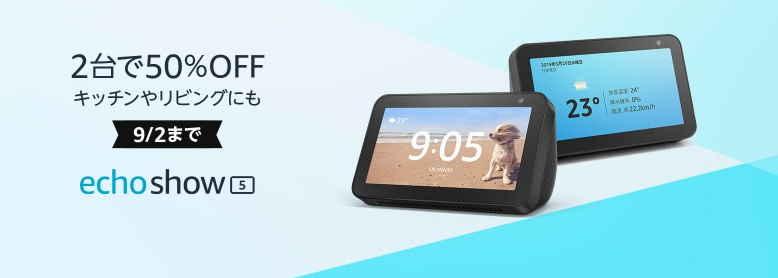 Echo Show 5を2台まとめ買いで50%OFF(2020年8月)