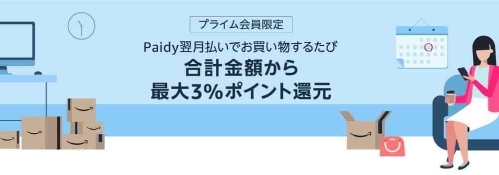 【終了日未定】Paidy翌月払いで最大3%ポイント還元(プライム会員限定)