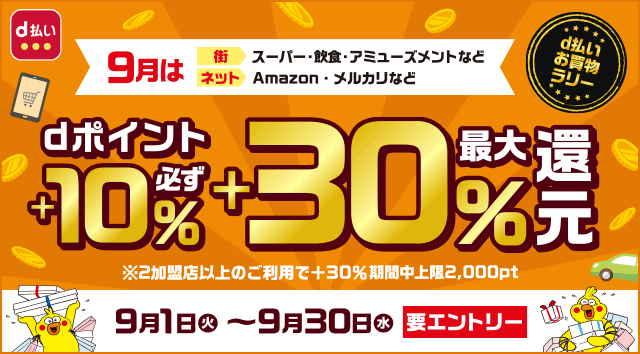 【d払い】街・ネットでの買い回りで最大30%還元(9/1~9/30)