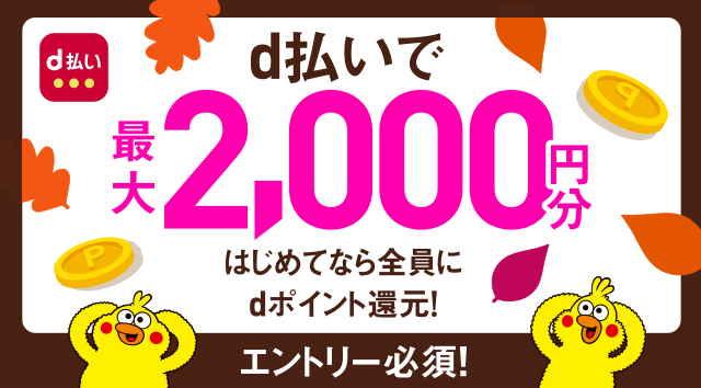 【d払い】最大2,000円分還元!はじめての方限定キャンペーン