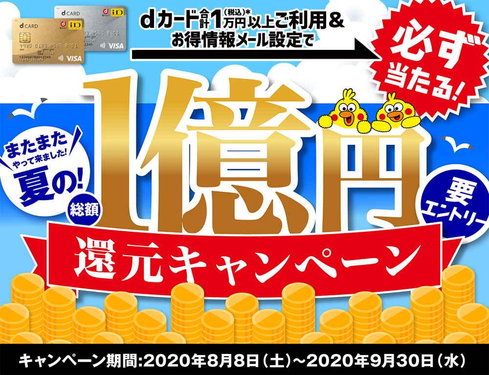 【dカード】dポイント総額1億円還元キャンペーン(9/30まで)