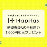 【9/8まで】ハピタス 新規登録1,000円相当プレゼントキャンペーン開催中