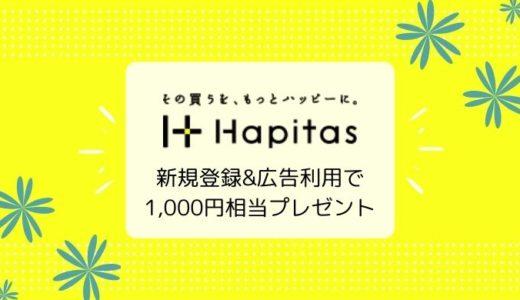 【4/30まで】ハピタス 新規登録1,000円相当プレゼントキャンペーン開催中