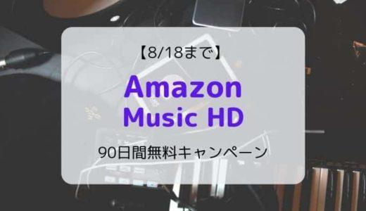 【8/18まで】Amazon Music HD 90日間無料キャンペーン(登録方法も画像付きで解説)【Music Unlimited】
