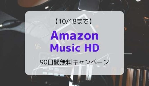 【10/18まで】Amazon Music HD 90日間無料キャンペーン(登録方法も画像付きで解説)【Music Unlimited】