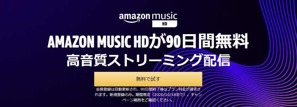 【10/18まで】 Amazon Music HD 90日間無料キャンペーン