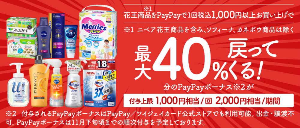 【PayPay】対象店舗で花王商品1回1,000円(税込)以上購入で40%還元(9/30まで)