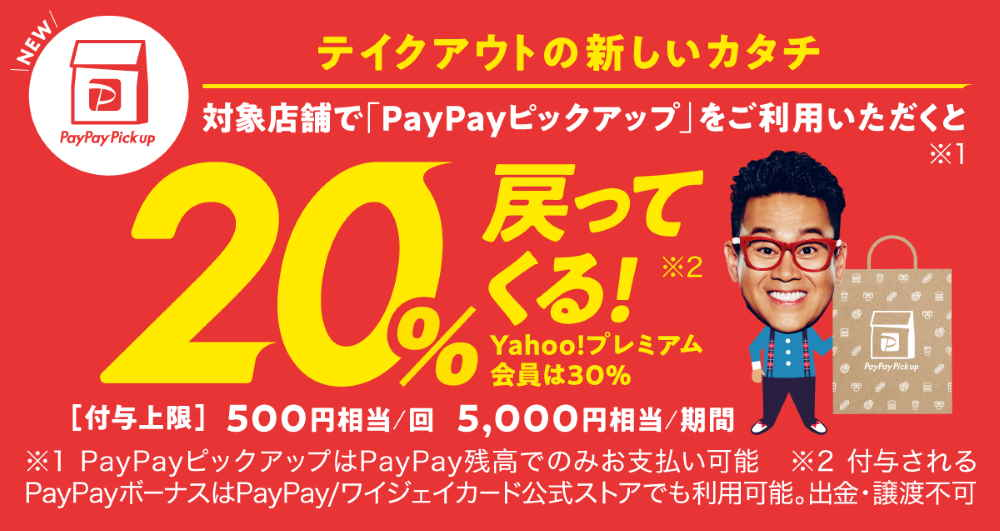 【PayPay】ピックアップで最大30%還元キャンペーン