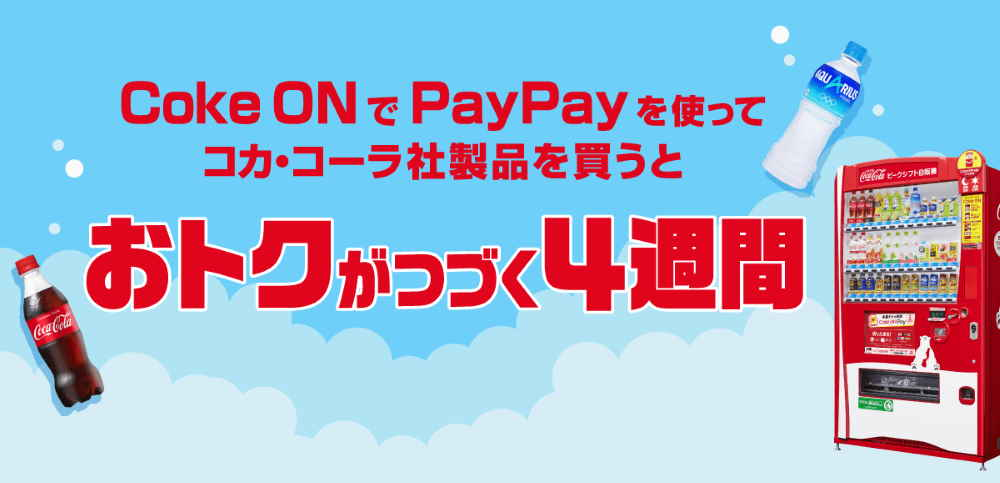 【PayPay】Coke ON おトクがつづく4週間