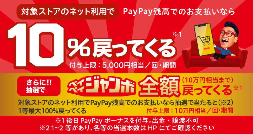 【PayPay】ネットストアで10%還元&ペイペイジャンボ(9/30まで)