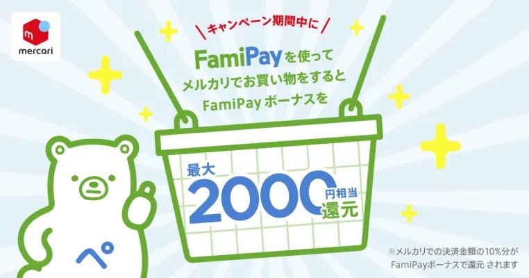 【FamiPay×メルカリ】FamiPay利用でFamiPayボーナス10%相当還元!(9/9まで)