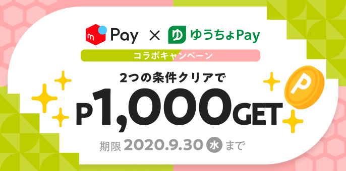 【ちゅうちょPay×メルカリ】初めての口座登録で1,000ポイント!(9/30まで)