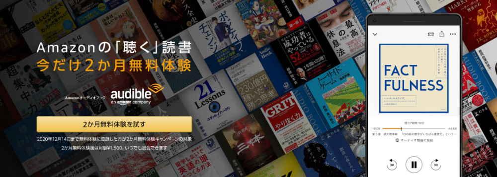 【12/14まで】Audible(オーディブル)2ヶ月間無料キャンペーン