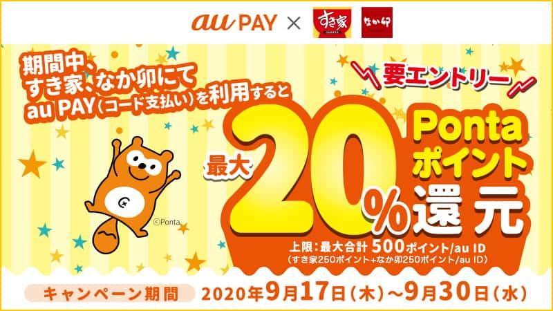 【au PAY】すき屋・なか卯で最大20%還元(9/30まで)