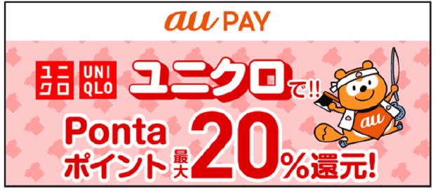 【au PAY】ユニクロで最大20%還元(9/30まで)