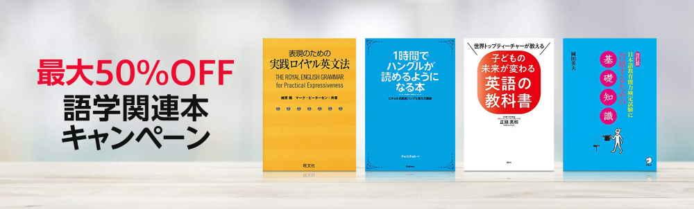 【9/27まで】最大50%OFF 語学関連本キャンペーン