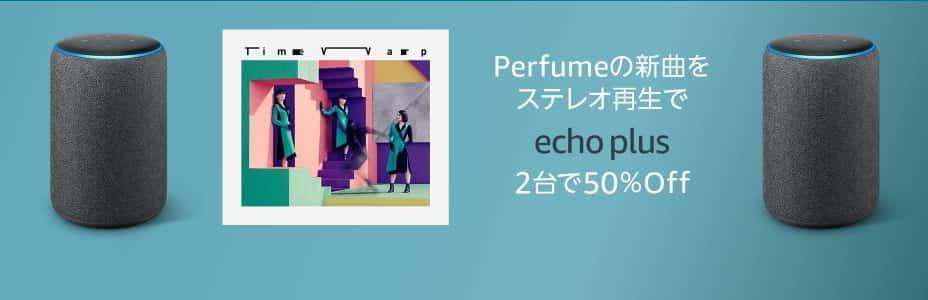 【9/22まで】Echo Plus 2台まとめ買いで実質1台無料